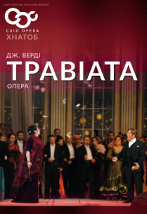 Травиата (опера) Харьков