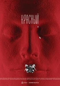 Театр «Прекрасные цветы» спектакль «КРАСНЫЙ» Харьков
