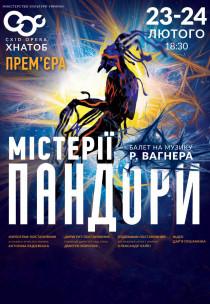 """ПРЕМЬЕРА """"МИСТЕРИИ ПАНДОРЫ"""" балет Харьков"""