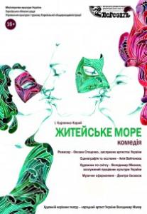 Житейское море Харьков