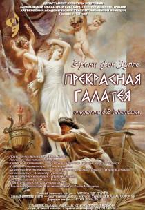 Прекрасная галатея Харьков