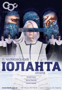 Иоланта (опера) Харьков