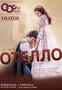 ОТЕЛЛО Харьков