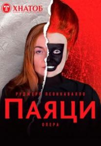 Паяцы Харьков