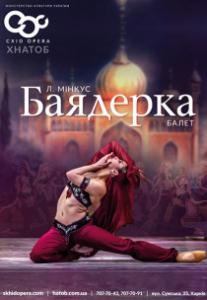 Баядерка (балет) Харьков