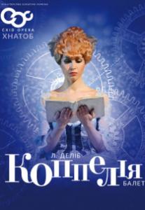 Коппелия (балет) Харьков