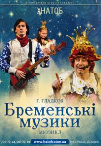 Бременские музыканты (Мюзикл) Харьков