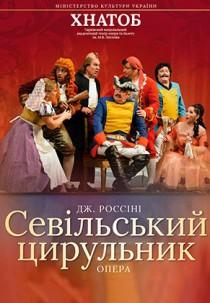 Севильский цирюльник (опера) Харьков