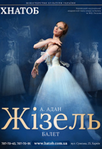 ЖИЗЕЛЬ (балет) Харьков