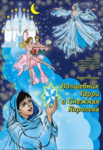 МАГИЯ ГАРРИ И СНЕЖНАЯ КОРОЛЕВА (балетний театр ХХШ) Харьков