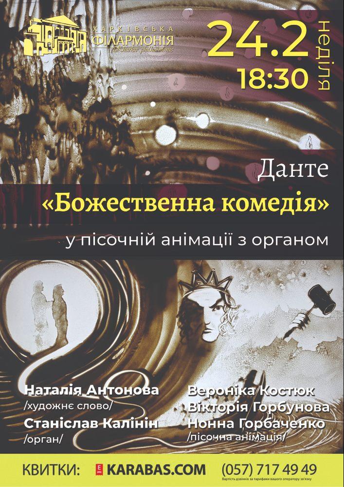 Данте «Божественна комедія» Харьков
