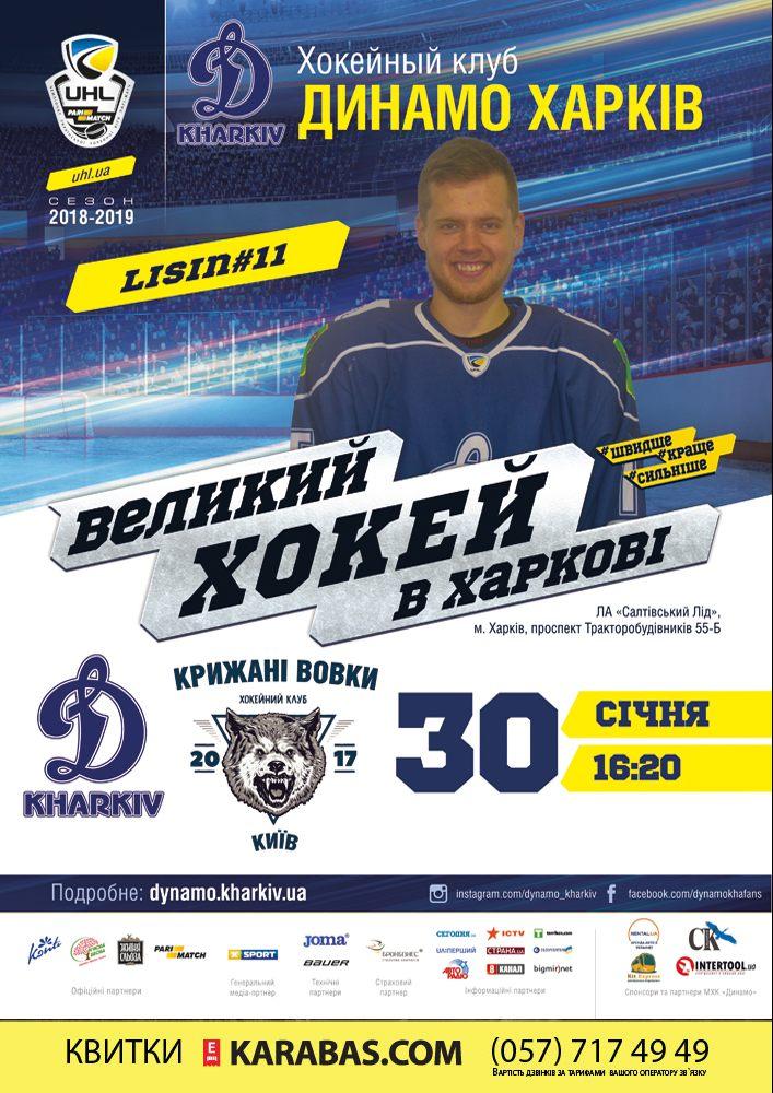 МХК «Динамо» (Харьков) – ХК «Ледяные Волки» (Киев), УХЛ Харьков