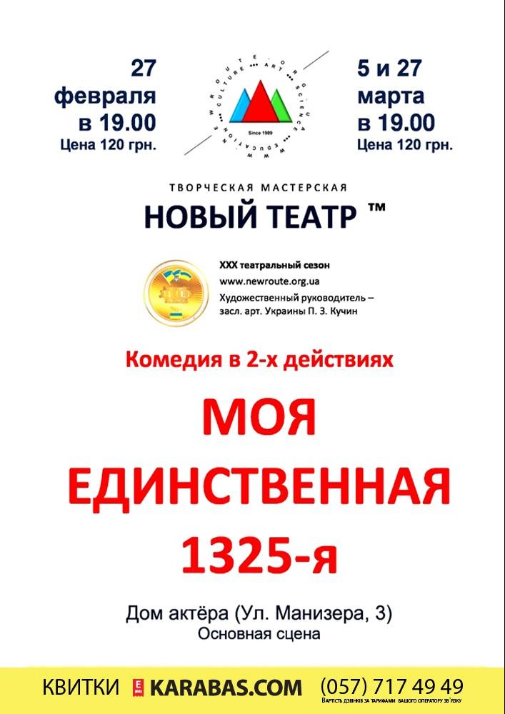 Новый Театр. Моя единственная 1325-я (Женихи по объявлению) Харьков