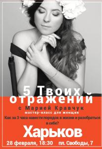 «5 Твоих отражений» с Марией Кравчук Харьков