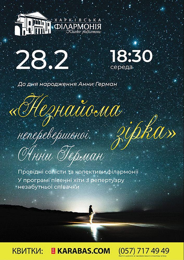 «Незнайома зірка» неперевершеної Анни Герман Харьков