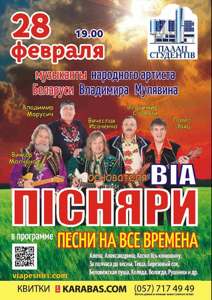Песняры Харьков
