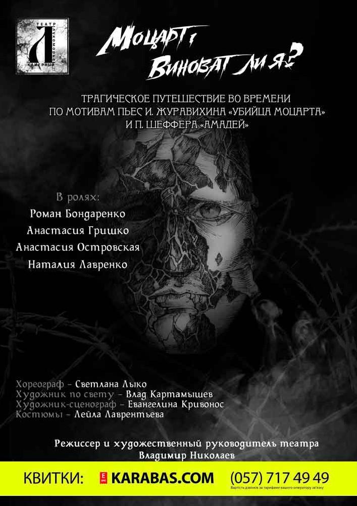 Моцарт или Виноват ли Я Харьков