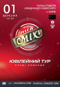 Ліга Сміху. Ювілейний тур Харьков