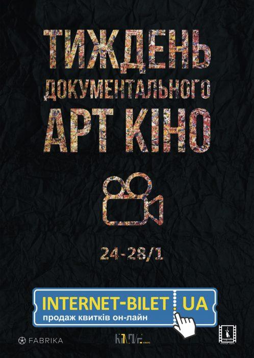 Красиво о важном: в Харькове состоится кинофестиваль арт-документалистики Kinove