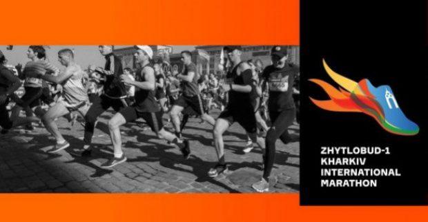 Началась регистрация на Харьковский международный марафон