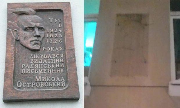В Харькове демонтировали мемориальную доску советскому писателю