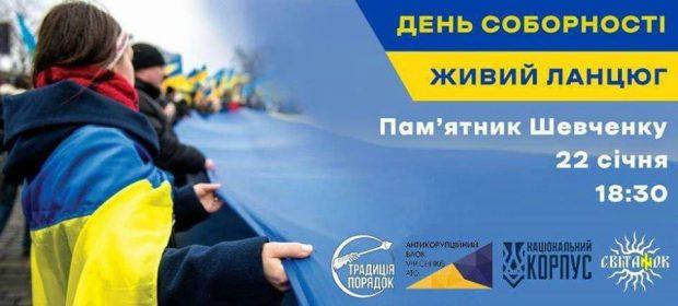 В Харькове отметят 100-летие Дня Соборности Украины