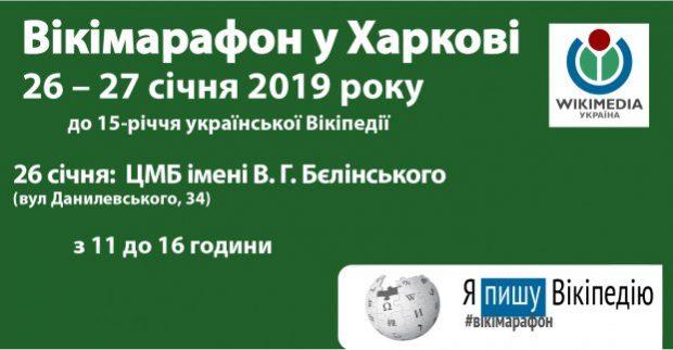 В Харькове состоится марафон к 15-летию Википедии