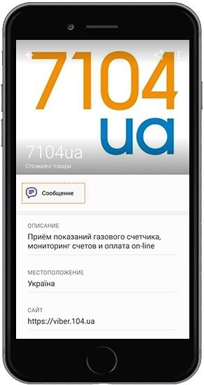 «Харьковгаз» открыл аккаунт в Viber для потребителей