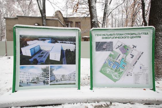 Строительство нового онкоцентра на Харьковщине не помешает работе действующего медучреждения