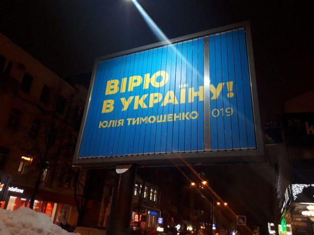 Выборы президента Украины: в харьковскую полицию поступило 34 обращения о нарушениях агитации