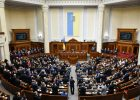 Рада закрепила в Конституции курс на ЕС и НАТО