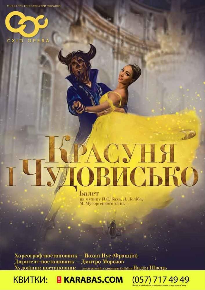 Красуня і Чудовисько Харьков
