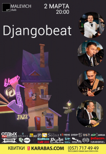 DJanGoBeat Харьков
