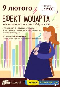 Эффект Моцарта Харьков