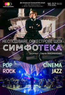 Оркестровое шоу «СИМФОТЕКА» Харьков