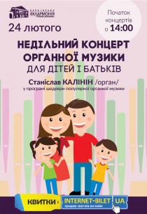 Воскресный концерт органной музыки для детей и родителей Харьков