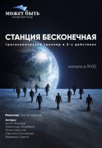 """Театр """"Может быть"""" Станция бесконечная Харьков"""