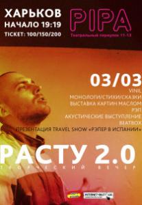 Творческий вечер «Расту» 2.0 Харьков
