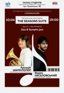 The Seasons Suite Харьков
