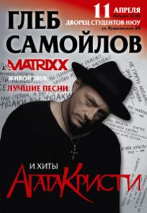 ГЛЕБ САМОЙЛОВ & The MATRIXX. ВСЕ ХИТЫ! Харьков
