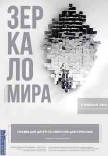 Спектакль «ЗЕРКАЛО МИРА» Харьков