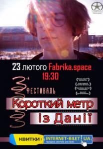 Кино-фестиваль «Короткий метр из Дании» Харьков
