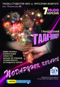 Гала-концерт «Подарунок коханій» Харьков
