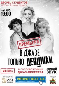 """Мюзикл """"В Джазе только Девушки"""" Харьков"""