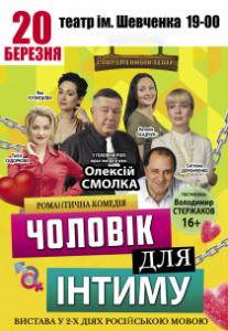 """Спектакль """"Мужчина для интима"""" Харьков"""