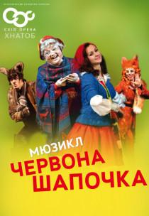 "Мюзикл ""Червона шапочка"" Харьков"