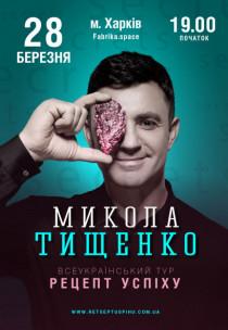 Николай Тищенко. Рецепт успеха Харьков