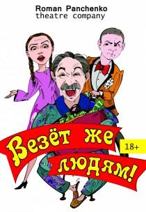 """Roman Panchenko Theatre Company """"Везёт же людям!"""" Харьков"""