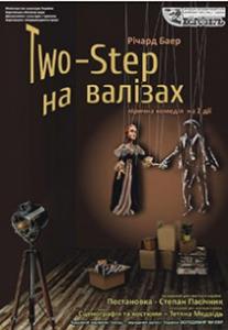 Two-Step на чемоданах Харьков