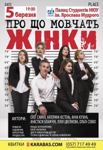 О чем молчат женщины Харьков